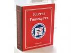 *«Настольная книга врача» (с флягой и стопками)