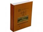 *«Настольная книга нефтяника» (с флягой и стопками)
