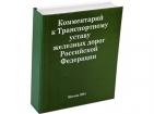*«Настольная книга железнодорожника» (с флягой и стопками)